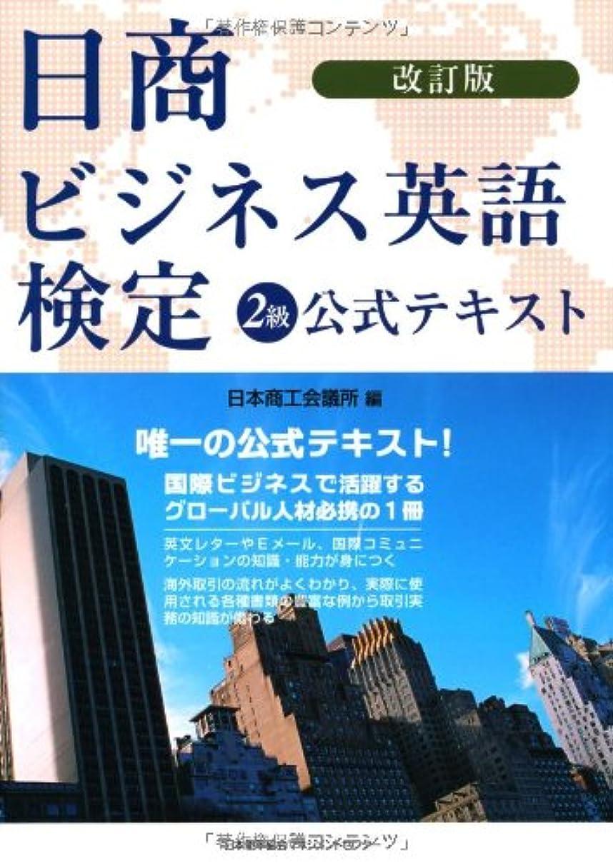 ローンきらめき生まれ改訂版 日商ビジネス英語検定2級公式テキスト