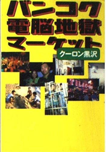 バンコク電脳地獄マーケット (徳間文庫)