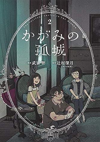 かがみの孤城 2 (ヤングジャンプコミックス)