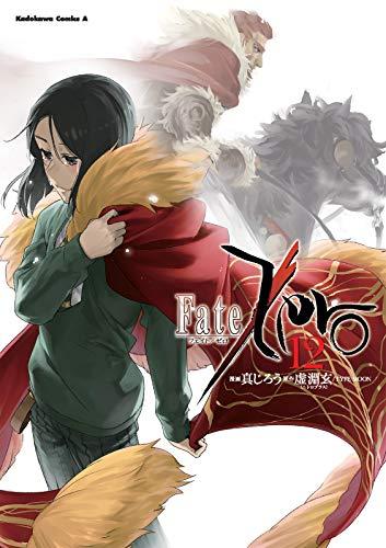 Fate/Zero(12) (角川コミックス・エース)