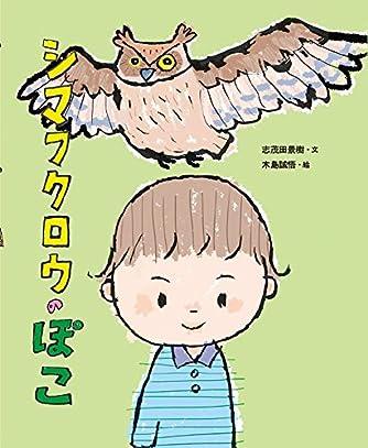 シマフクロウのぽこ (ポプラ社の絵本)