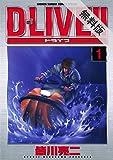 D-LIVE!!(1)【期間限定 無料お試し版】 (少年サンデーコミックス)