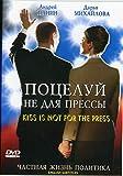 Kiss Is Not For the Press / Potseluy ne dlya pressy / Поцелуй не для прессы Life of Vladimir Putin Biography Russian Drama Movie [Language: Russian; Subtiltes: English] DVD NTSC ALL REGIONS