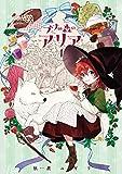 ブナの森のアリア 第1巻 (あすかコミックスDX)