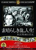 素晴らしき哉、人生! [DVD] image