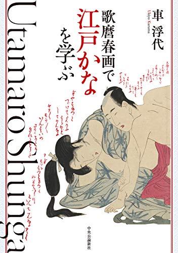 歌麿春画で江戸かなを学ぶ (単行本)