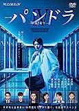 連続ドラマW パンドラIV AI戦争 DVD-BOX[DVD]