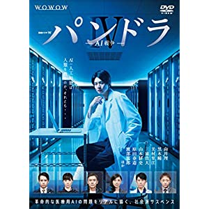 """連続ドラマW パンドラIV AI戦争 DVD-BOX"""""""