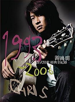 2006 The Best Chris Yu