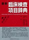 最新臨床検査項目辞典