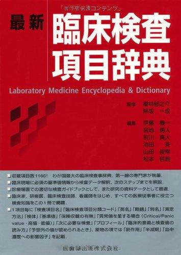 最新臨床検査項目辞典の詳細を見る