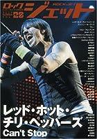 ROCK JET Vol.28 (シンコー・ミュージックMOOK)