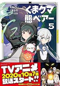 くま クマ 熊 ベアー(コミック)5 (PASH! コミックス)