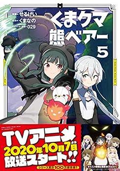 [せるげい, くまなの, 029]のくま クマ 熊 ベアー(コミック)5 (PASH! コミックス)