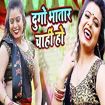 Dugo Bhatar Chahi Ho - Single