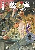 乾と巽―ザバイカル戦記―(2) (アフタヌーンコミックス)