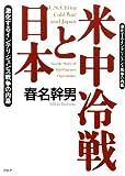 米中冷戦と日本