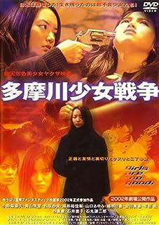 多摩川少女戦争