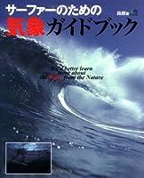 サーファーのための気象ガイドブック (エイムック―How to surfing (311))