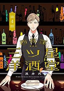 西荻窪 三ツ星洋酒堂【分冊版】 4