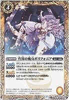 【バトルスピリッツ】宵闇の魔女ポリフォニア (C) (BS55-052) - [BS55]転醒編 第4章 天地万象