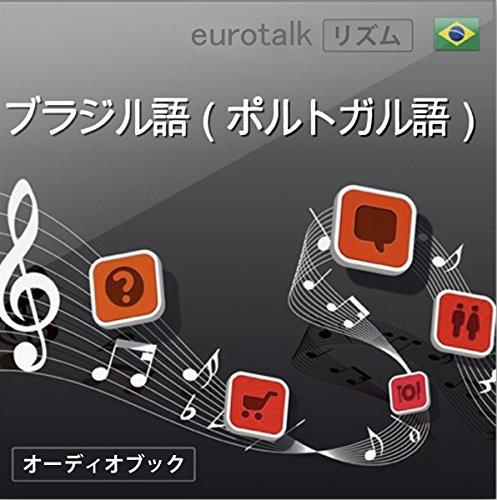 『Eurotalk リズム ブラジル語』のカバーアート
