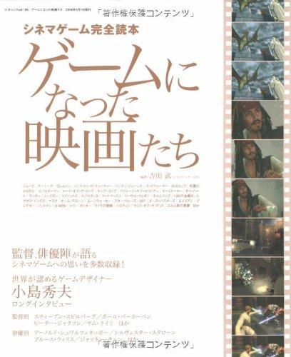 ゲームになった映画たち―シネマゲーム完全読本 (三才ムック VOL. 186)