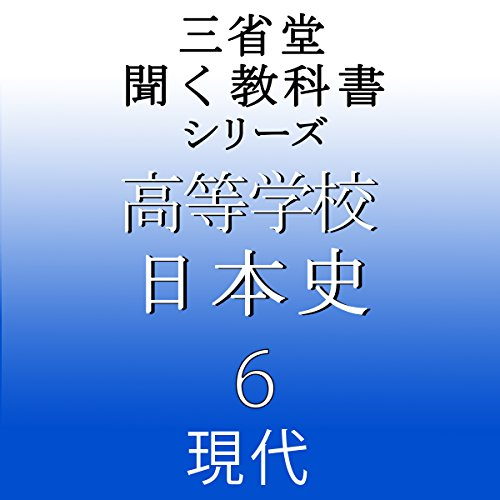 『三省堂 日本史6』のカバーアート