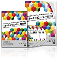プロのカラーコンサルタントに学ぶ!<外見+内面>美容師のためのトータルビューティー提案術 (BHY001) [DVD]