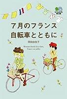 7月のフランス 自転車とともに (えい文庫 176)