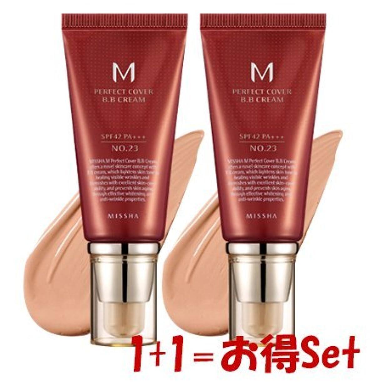 ミトン私サンダースMISSHA(ミシャ) M Perfect Cover パーフェクトカバーBBクリーム 23号+23号(1+1=お得Set)