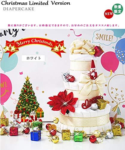 クリスマス限定 おむつケーキ 出産祝い2019christmas限定 男の子 女の子 送料無料 あす楽対応 オムツケーキ ツリー ベビー ダイパーケーキ (ホワイト, Lサイズ30枚(目安9〜15ヶ月前後))