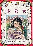 小公女 (なかよし絵文庫 (52))