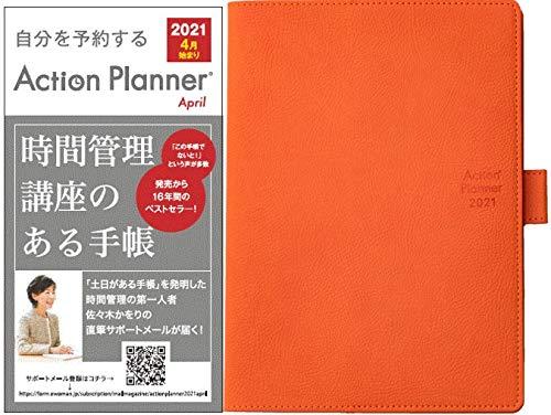 アクションプランナー April 2021 手帳(2021年4月始まり) ウィークリー バーチカル A5 合皮 ローマタイプ オレンジ