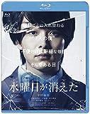 水曜日が消えた パーフェクトVer.(完全初回限定生産) [Blu-ray]