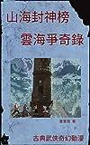 LOTO VOL 5: Traditional Chinese Comic Manga Edition (雲海爭奇錄 繁體中文漫畫版) (English Edition)