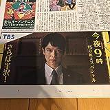 堺雅人 半沢直樹 最終回 広告 読売新聞 2020.09.27