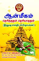 Aanmegam Therinthathum Theriyathathum (Tamil)