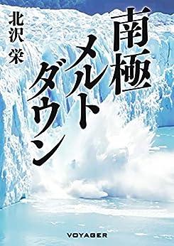 [北沢栄]の南極メルトダウン