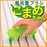 アイメディア 風呂蓋ブラシこまめちゃん(1コ入)