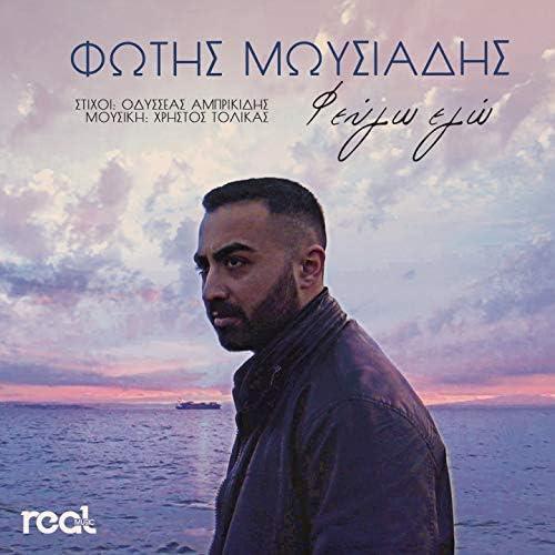 Fotis Moysiadis