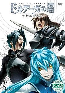ドルアーガの塔 the Sword of URUK 第5の宮(第9話~第10話) [レンタル落ち]
