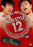 NON STYLE 12 前編~2012年、結成12年を迎えるNON STYLEがや...[DVD]