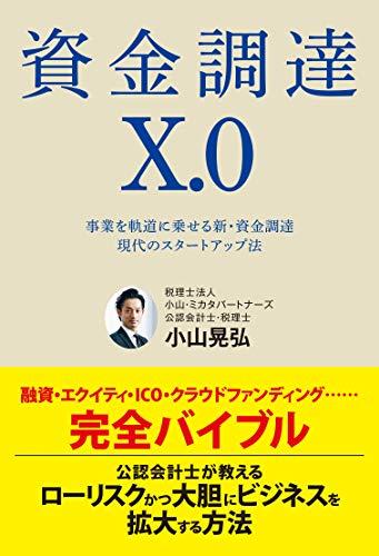 資金調達X.0 事業を軌道に乗せる新・資金調達 現代のスタートアップ法
