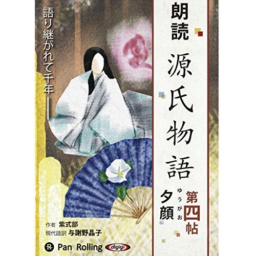 『源氏物語(四) 夕顔(ゆうがお)』のカバーアート