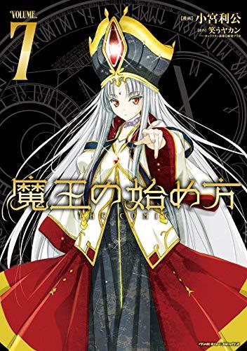 魔王の始め方 THE COMIC 7 (ヴァルキリーコミックス)