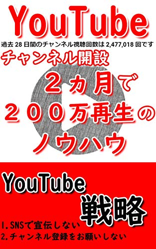 YouTubeチャンネル開設2ヵ月で200万再生のノウハウ: ~YouTube戦略「SNSで宣伝しない」「チャンネル登録をお願いしない」~