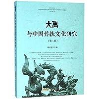 大禹与中国传统文化研究. 第二辑*