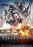 サイレント・ソルジャー[DVD]