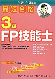 最短合格3級FP技能士〈'12‐'13年版〉